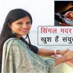 Sanyukta Banarjee-Single Mother-Bihar Aaptak